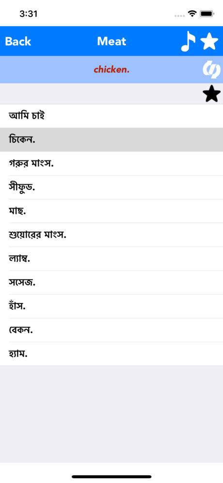 English to Bengali Translator App for iPhone,iPad and Android