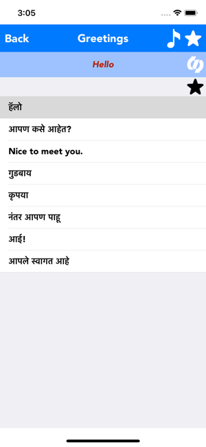 English to Marathi Translator for iPhone,iPad and Android