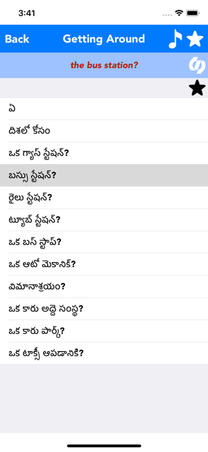 English to Telugu Translator for iPhone,iPad and Android