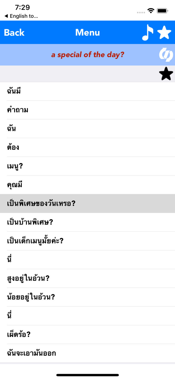 English to Thai Translator App for iPhone,iPad