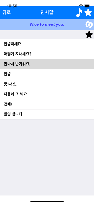 Korean to English Translator for iPhone,iPad and Android