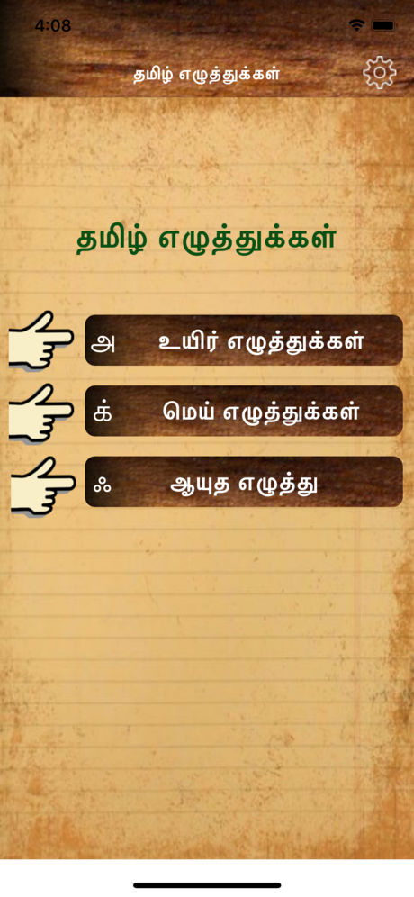 Learn Tamil Language Letters App for iPhone,iPad and Android